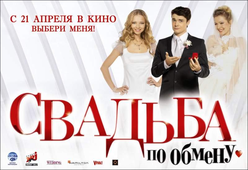 Скачать Фильм Свадьба Через Торрент - фото 10