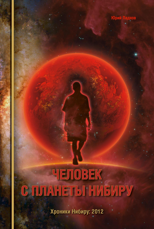 Скачать бесплатно книгу 12 я планета