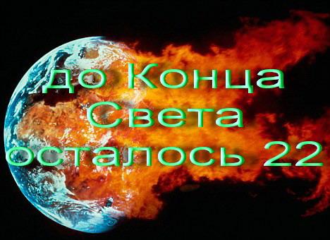 2012 конец света будет или нет заговор, чтобы