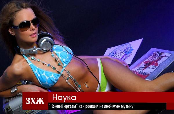 Порно музыка оргазм
