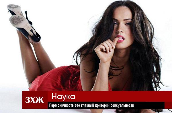 ebut-rich-osobennosti-figuri-seksualnost-dlya