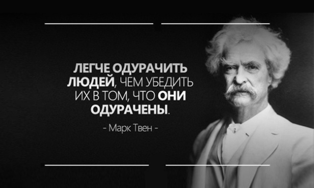 45 саркастичных и мудрых цитат Марка Твена CVAVR AVR CodeVision cvavr.ru