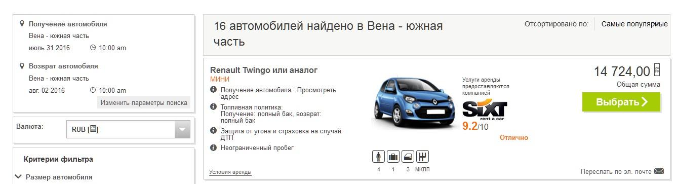 Отдых в Вене: берем авто напрокат