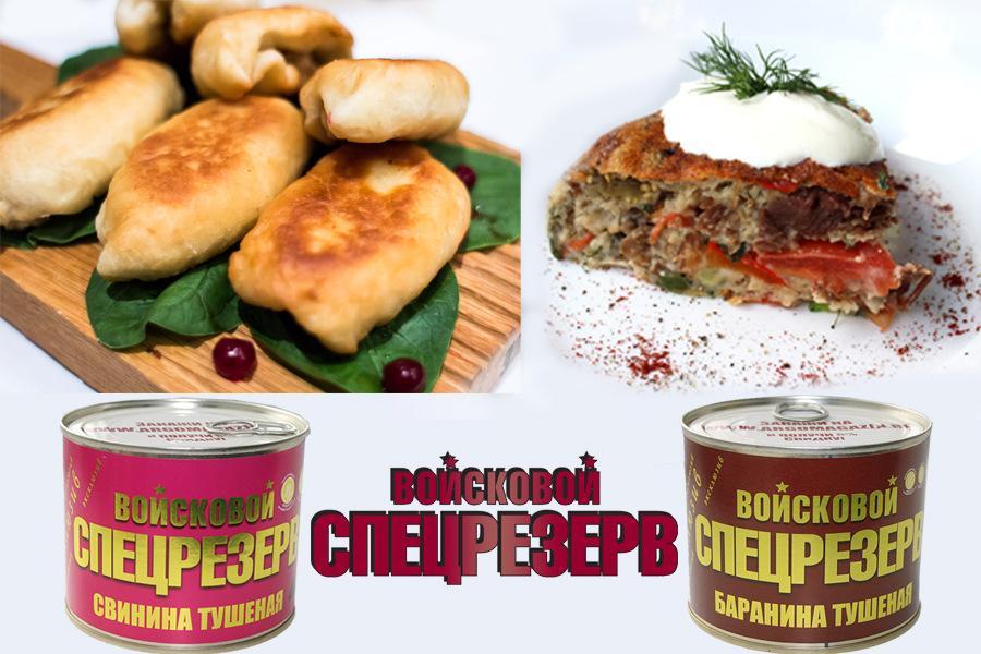 Рецепты пирогов с начинкой из тушенки Войсковой Спецрезерв – пирожки со свининой и пирог в мультиварке с бараниной и овощами