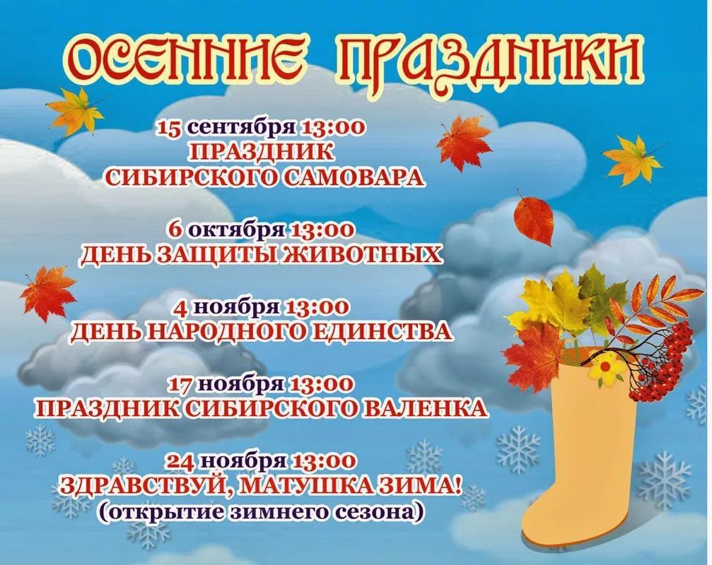 Всемирные праздники сентября