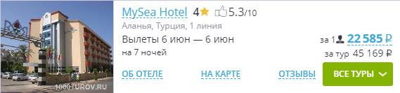 MySea Hotel