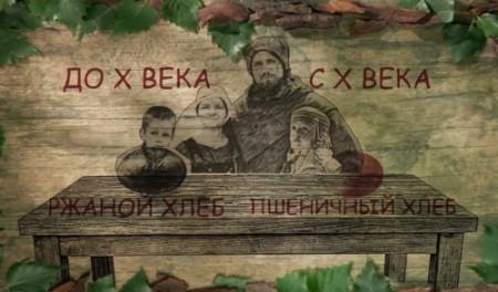 Кухня древней Руси