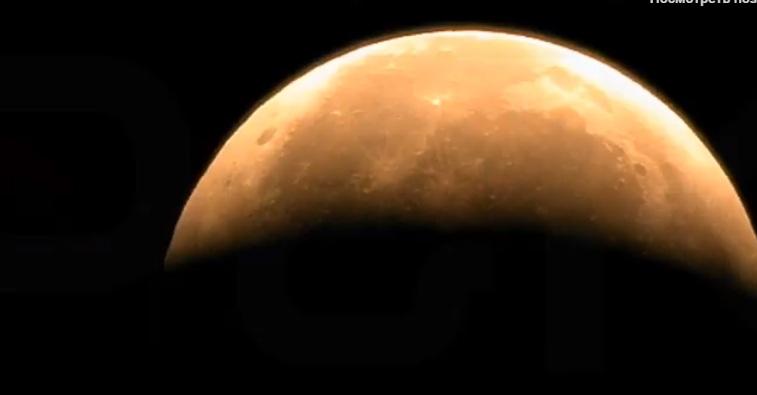 Полное лунное затмение. Прямая трансляция