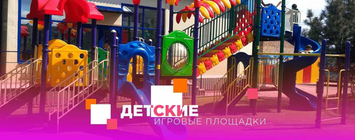 Детские площадки купить в интернет магазине cityparking.ua