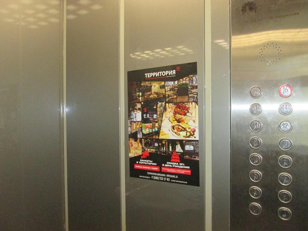 Виды рекламы в лифтах