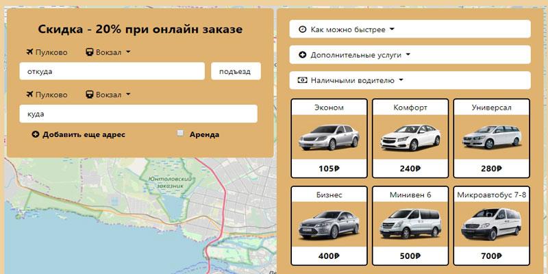 автопарк Такси Дешево форма заказа цены