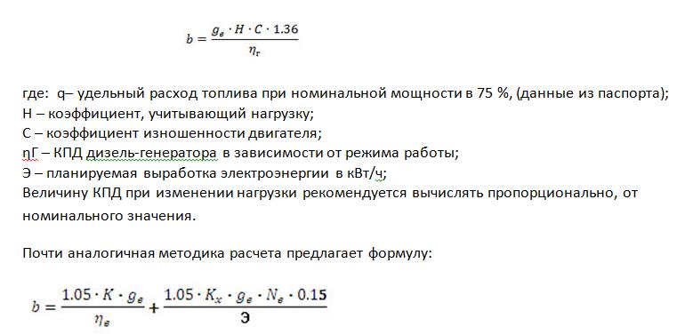 формула расчета потребления дизтоплива ДГУ