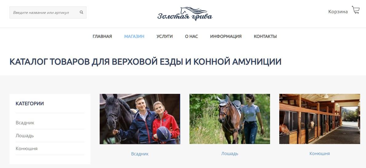 Интернет-магазин товаров для лошадей