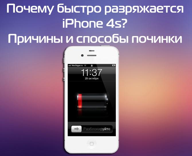Почему у меня телефон быстро разряжается