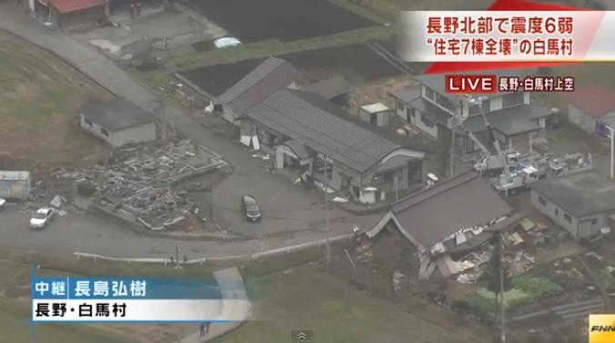 На горнолыжном курорте в Японии в результате землетрясения разрушены десятки домов CVAVR AVR CodeVision cvavr.ru