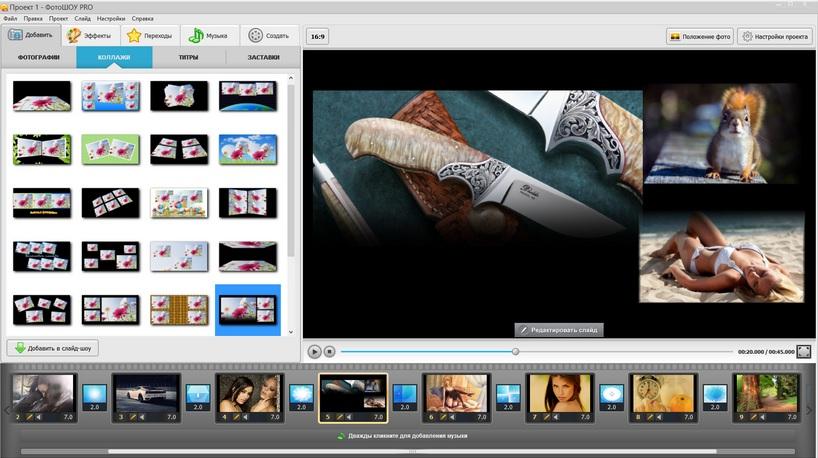 Link-скачать фотошоу 5.15 cracked полная версия. . Если ссылка не рабочая,