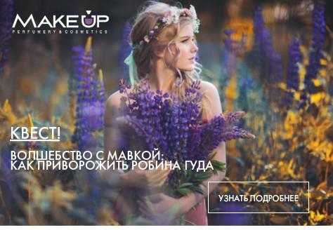 http://www.makeup.com.ua/ - лучшая косметика
